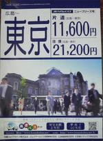 20080415tokyo