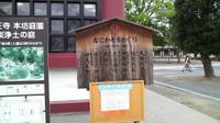 20080620shitennouji02