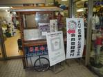 20081025yakisabago01