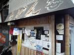 20090801udon