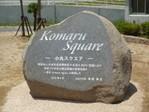 20100531komaru02