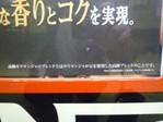 20101128coffee02