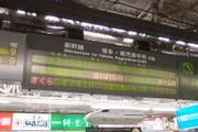 20110312shinkansen