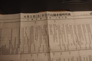 20110419jikokuhyou