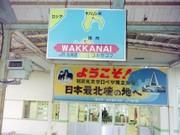 20110709wakkanai03