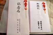 20110826senbetsu