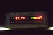 20111118kitsuen