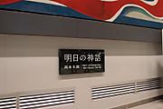 20120301asuno02