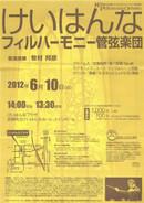 20120610keihanna