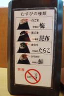20120620omusubi