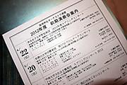 20120622okeren01