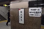 20120709hommachi04