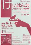 20120919flyer_3