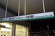 20121202kcomputer02
