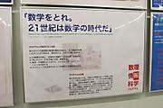 20130318suugaku02
