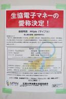 20130505tachimachi01