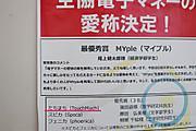20130505tachimachi02