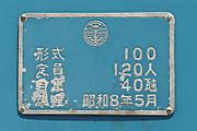 20130524chikatetsu06