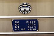20130524chikatetsu07