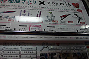 20130611koukoku