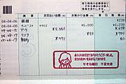 20130618tsucho