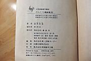 20130729norakuro02