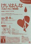 20131208keihannaflyer_2