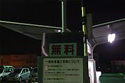 20131125muryo01
