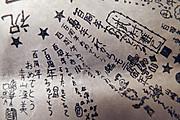 20131227nakaoe03