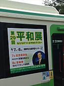20140725akiba
