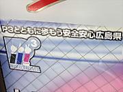 20140823hiroshimap302