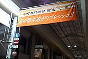 20141121teramachi01