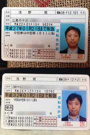 20141215license