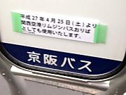 20150406bus04