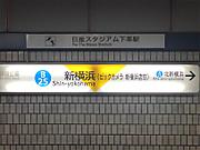 20150427kitashinyokohama
