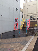20150604nobori01